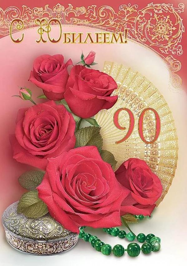 Поздравление с 90 летием маме бабушке